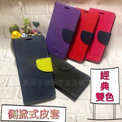 Acer Liquid X1 S53  5.7吋《 經典款雙色側掀皮套》可立支架翻蓋手機套書本套保護殼手機殼保護套內軟套 台南市