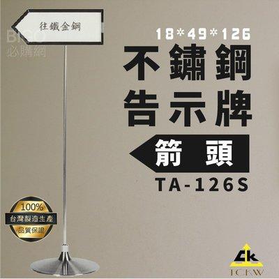 【台灣原廠】TA-126S 不鏽鋼告示牌 標示架/菜單架/告示架/招牌/餐廳/銀行/飯店/公共場所/現貨供應