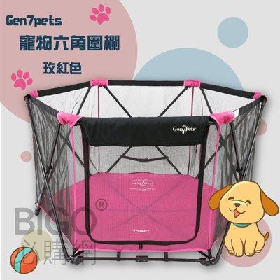 【寵物嚴選】Gen7pets 寵物六角圍欄-玫紅色 多隻寵物 玩耍 安全圍欄 戶外 好收納 攜帶方便 透視圍欄 安全
