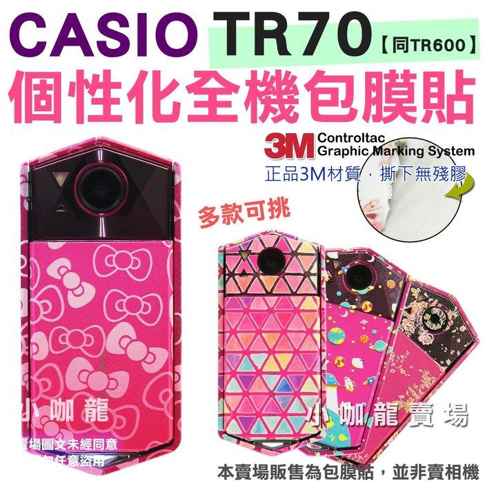 全機包膜 CASIO TR70 TR600 包膜 貼紙 保護膜 3M材質 無殘膠 貼膜 EXILIM 防刮耐磨 U5
