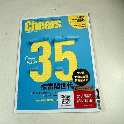 【懶得出門二手書】《Cheers 快樂工作人雜誌224》35拒當悶世代│(31Z34)