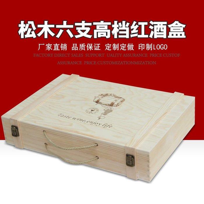 紅酒盒子木盒紅酒盒六支葡萄酒箱禮盒包裝盒洋酒盒實木木箱定做