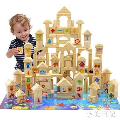 原木制兒童無漆積木玩具1-2周歲益智拼裝3-6歲男女孩益智7-8-10歲 js13451』