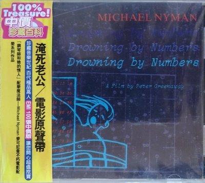 《絕版專賣》淹死老公 / Drowning By Numbers 電影原聲帶 (歐版.側標完整.無IFPI)