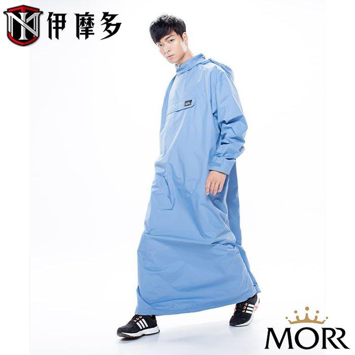 伊摩多※MORR 二代新款 時尚機能風雨衣 正反穿雨衣 後開 磁鐵吸扣 連身雨衣 PostPosi。清晨藍