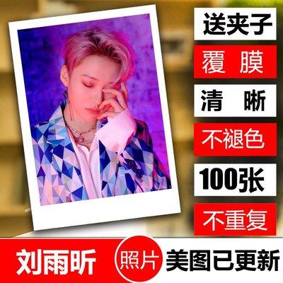 (3寸50張) 劉雨昕周邊寫真照片迷你明信片lomo卡片拍立得小卡青春有你2