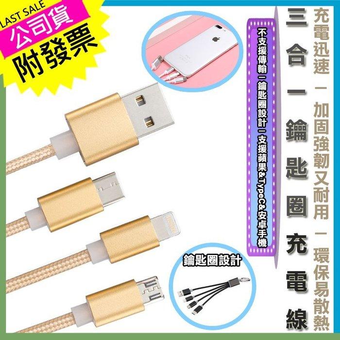 鑰匙圈三合一充電線!台灣公司附發票最安心 一拖三快速充電2.4A蘋果安卓TypeC充電線【GD210】/URS