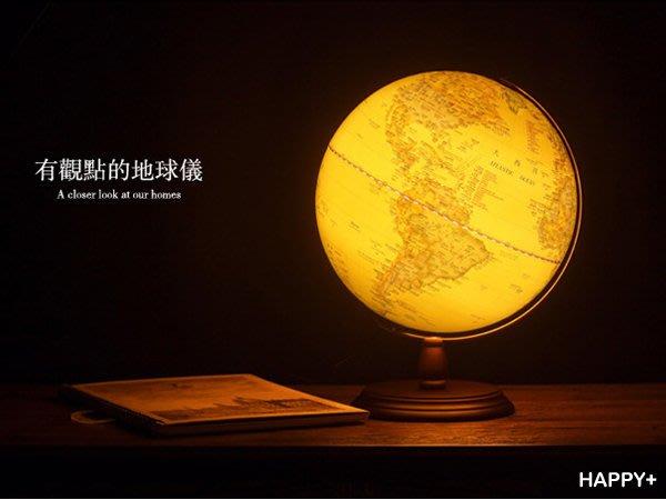 HAPPY+【V5022】台灣制造 8寸 仿古 木質 地球儀 創意燈 台燈 臥室燈 燈具 家居 燈飾 小夜燈 照明