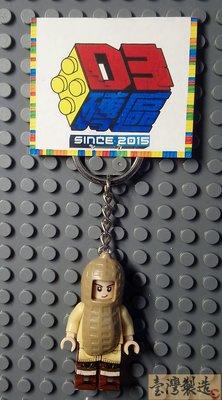 D3磚區 可愛 KUSO 禮物 熱門潮物{花生 土豆 Peanut} 樂高鑰匙圈 積木鑰匙圈/非LEGO樂高品牌/