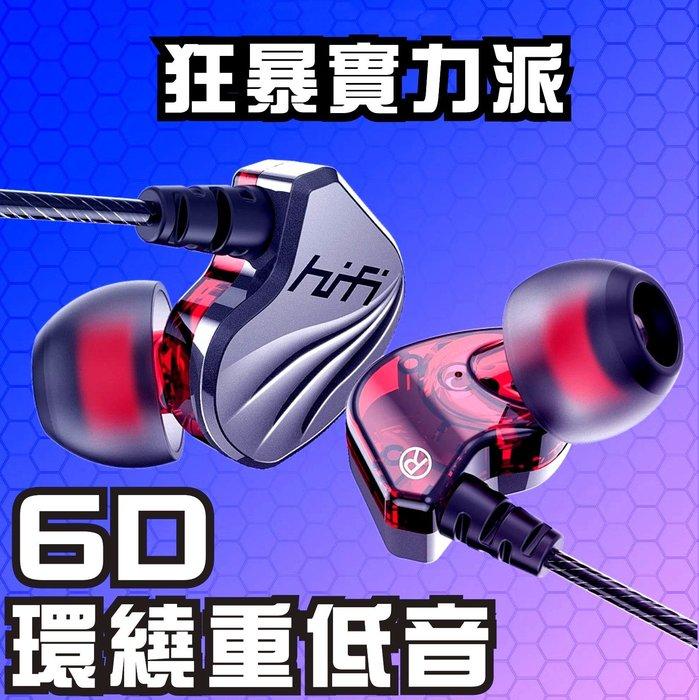 6D環繞重低音 入耳式線控運動耳機
