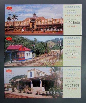 st155,台灣鐵路局,鐵路114週年,內彎線彩繪列車首航通車紀念車票,5全,無外封。