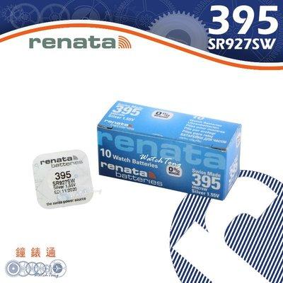 【鐘錶通】RENATA - 395 (SR927SW) 1.55V/單顆 / Swatch專用電池├鈕扣電池/手錶電池┤