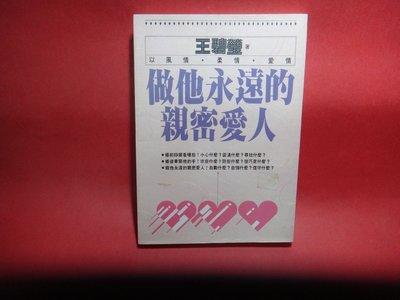 【愛悅二手書坊 15-51】 做他永遠的親密愛人     王碧瑩/著     方智