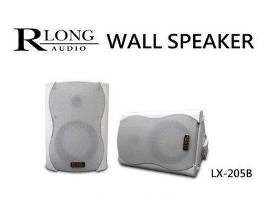RLONG LX-205W 5吋壁掛式/懸吊式喇叭/戶外防水喇叭
