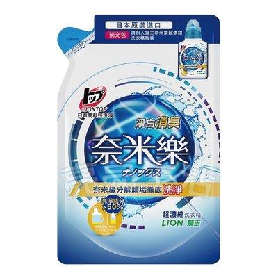 【亮亮生活】ღ 獅王 奈米樂超濃縮洗衣精 補充包450g ღ 一般洗衣精的五倍洗淨力