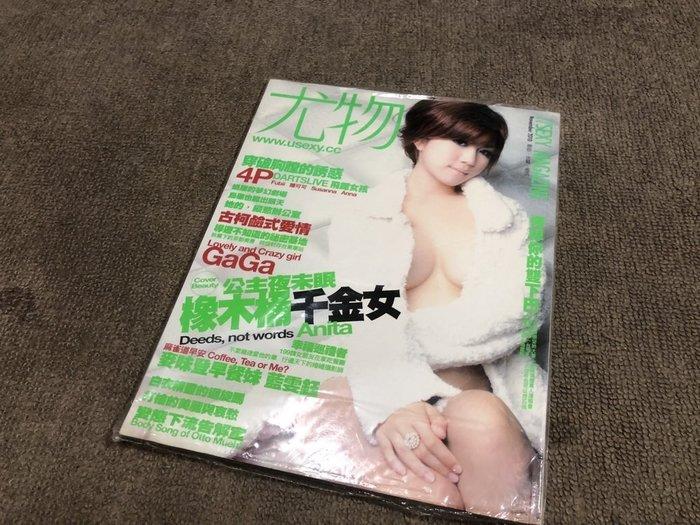 達人古物商《FHM、雜誌期刊》尤物 Usexy【No.10】2010/11