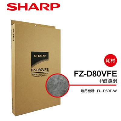 ☎『實體店可自取』SHARP【FZ-D80VFE】夏普清淨機專用(除甲醛濾網)適用機型 FU-D80T