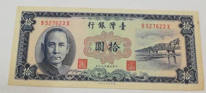 台幣49年拾元,95新