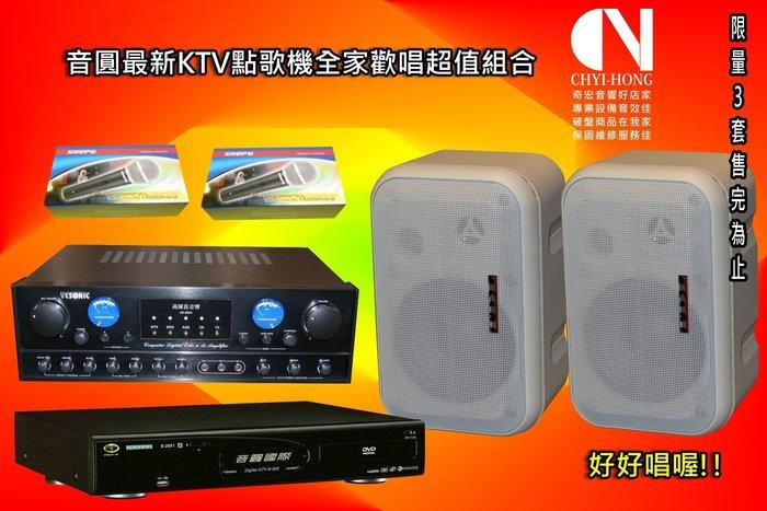下殺音圓卡拉OK這時買最有優待價~音圓KTV最新機搭配台灣製擴大機小白喇叭音響組合買再送無線麥克風1組...等7千元大禮