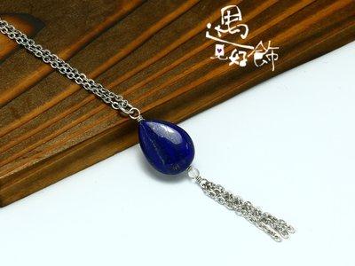 天然Lapis Lazuli帝王青金石水滴白水晶流蘇細鍊鎖骨鍊不鏽鋼項鍊【 遇見好飾 】