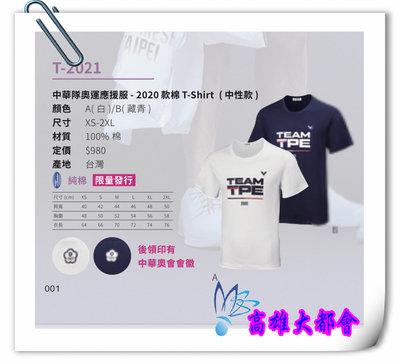 【大都會】33週年~2020 秋冬【 T-2021A/ B】勝利中華隊奧運應援服-東京款 棉T~$980