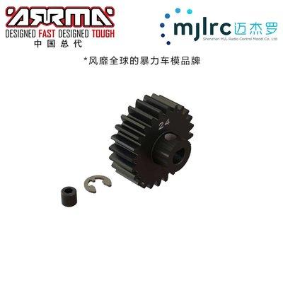 ARRMA原廠配件ARA310971齒輪24T Mod1 Safe-D5 Pinion Gear