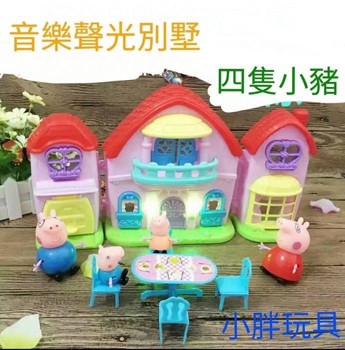 Peppa pig 粉紅豬小妹 兒童快樂遊戲園 音樂燈光別塑 小豬4隻 (特價中) 買2盒送貼紙