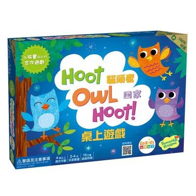 ☆快樂小屋☆ 貓頭鷹回家 Hoot Owl Hoot! 繁體中文版 正版 台中桌遊