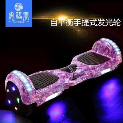 安福寶兩輪體感電動扭扭車成人智能漂移思維代步車兒童雙輪平衡車