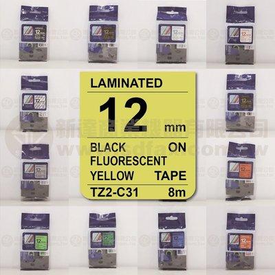 【費可斯】相容性護貝標籤帶12mm螢光黃黑字(雷同TZe-C31/TZ-C31適用PT-D200/PT-2700含稅價