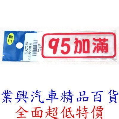 95加滿/立體→紅色(立體貼紙→自黏性、耐水、耐候、不脫落)(E00727R)【業興汽車精品百貨】