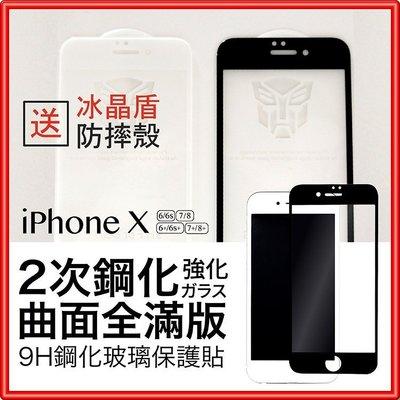 [贈品]【二次鋼化】 iPhoneX/XS i6 i7 i8plus 曲面玻璃鋼化保護貼 G41