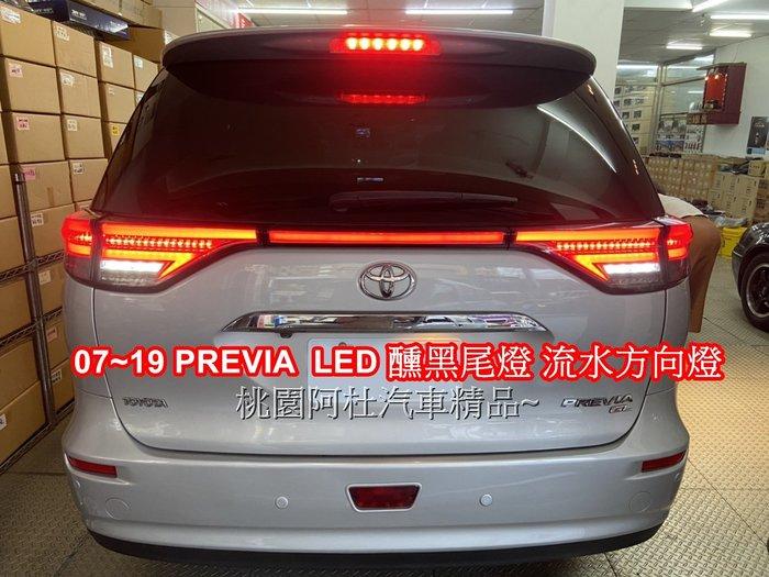 07~19 PREVIA  最新款日規式樣 LED 醺黑燈條尾燈 流水方向燈