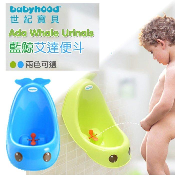 babyhood 藍鯨艾達便斗 §小豆芽§ babyhood 鯨魚造型 / 專為男童設計的小便斗