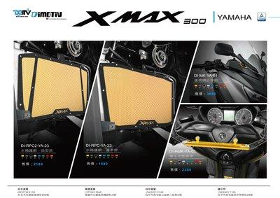 【柏霖動機 台中門市】DMV YAMAHA X MAX 300 水箱護網 後視鏡延伸座 車手多功能掛架 改裝 精品