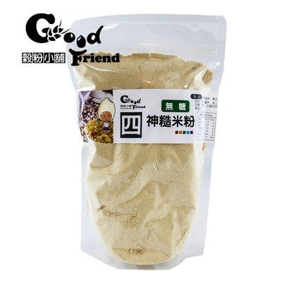 【穀粉小舖 Good Friend Shop】 四神糙米粉 四神 米仔麩 米麩  糙米粉 營養好喝 寶寶副食品 健康好喝