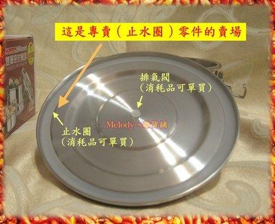 康潔 正304 雙層 防漏/密封 不鏽鋼便當盒飯盒的止水圈(適用14cm、12cm、10cm)密封膠圈
