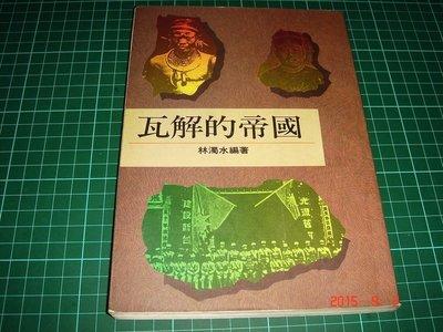 《瓦解的帝國》林濁水著 前衛 1991年一版 無劃記 【CS超聖文化讚】
