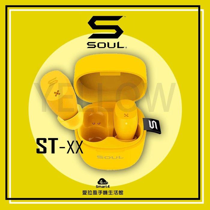 【台中愛拉風X真無線專賣】黃 Soul ST-XX高性能真無線TWS 藍牙 5.0耳機 另有JBL、JLAB、Sudio