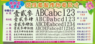 *儒霖刻印* 橡皮章字體大小  空格與標點都需計價 下單前可先估價 3元起