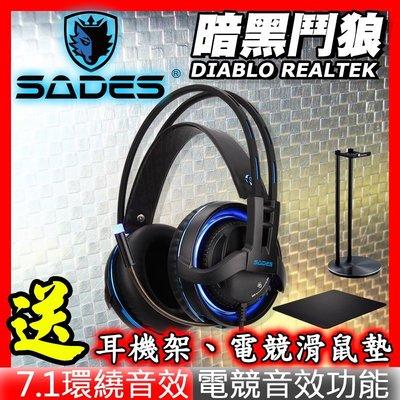 【買一送二】PCHot SADES 賽德斯 DIABLO REALTEK 暗黑鬥狼 RGB 7.1聲道 電競耳機 耳罩式