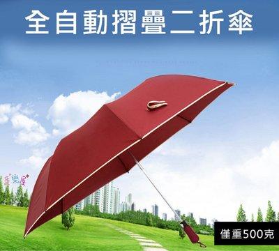 高雄雨傘~超大雨傘~56吋自動開四人雨傘 折疊傘~56寸超大四人自動折疊商務晴雨傘~二折高爾夫防風傘