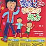 近全新只翻過幾頁暢銷書【教出快樂的孩子】...