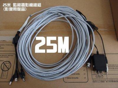 25米 訊號線 影像帶聲音 含變壓器 AHD TVI CVI 720P 1080P 攝影機線材 台中 監控系統施工