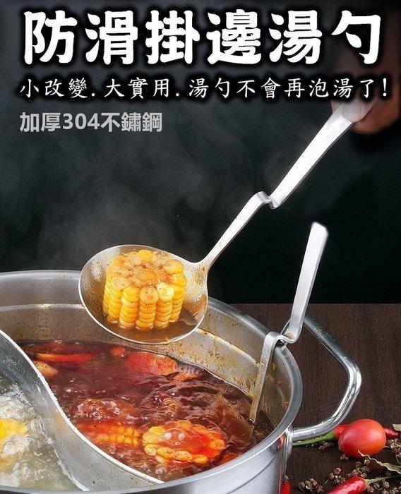 【喬尚拍賣】小變化大實用 Z型防滑掛邊湯勺 大湯匙 304不鏽鋼 加厚全拋光
