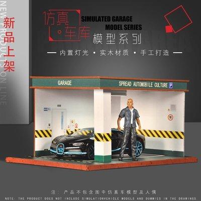 【小麗生活館】仿真車庫 1/24 1/32汽車模型停車位場景手工擺件展示玩具代銷