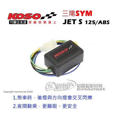 YC騎士生活_KOSO 魔電 警示器 JET S 125/ABS 前後閃爍警示器 閃爍器 三陽SYM JETS 專用