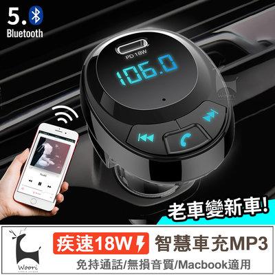 PD18W 急速充電 PD車用藍牙MP3播放器 車用免持藍牙 可通話 車載雙USB車充 播音樂 藍芽/SD卡/隨身碟播放