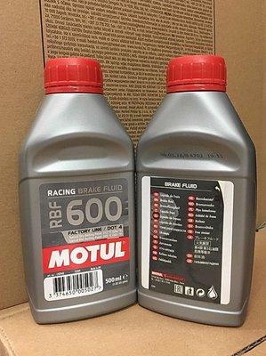 四罐1800元【高雄阿齊】MOTUL 煞車油 BRAKE FLUID RBF 600 DOT4 魔特