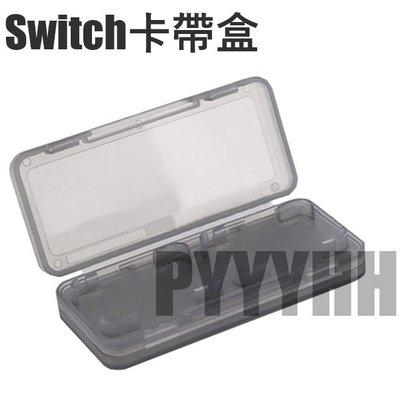 任天堂 Nintendo Switch 遊戲卡帶盒 NS卡盒 收納盒 卡帶收納 SWITCH卡盒 配件